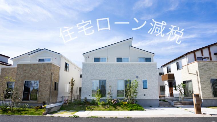 housing loan-tax reduction