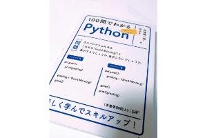 100問で分かるPython
