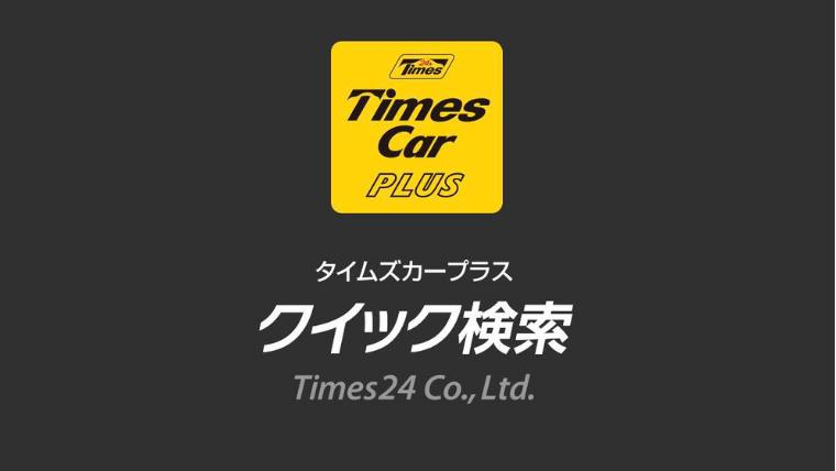 times-car-plus