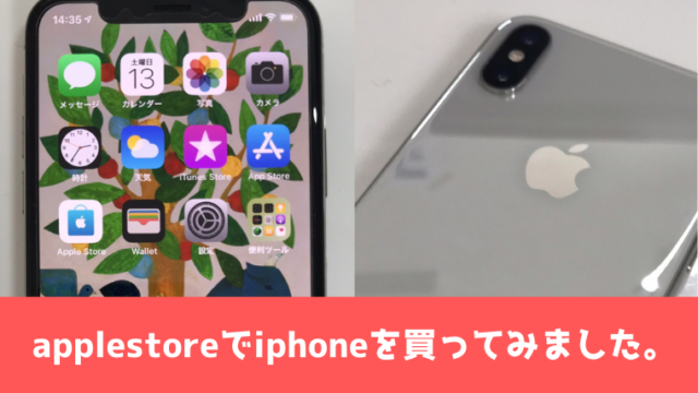 applestore-iphone