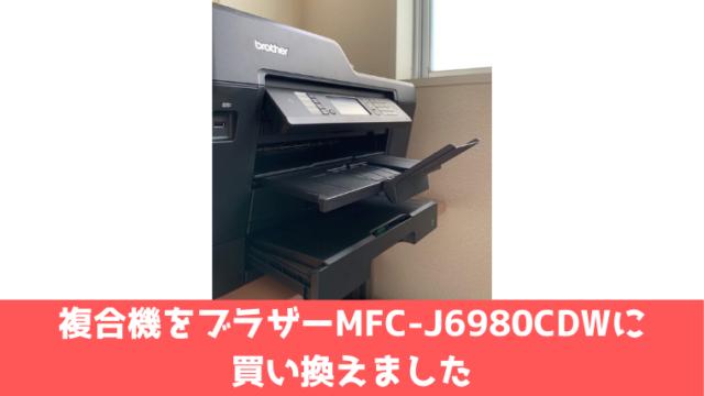 mfc-j6980cdw
