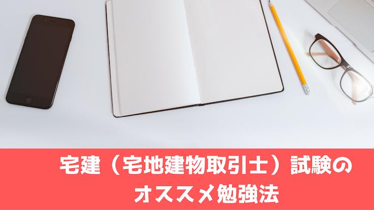 宅建(宅地建物取引士)試験のオススメ勉強法