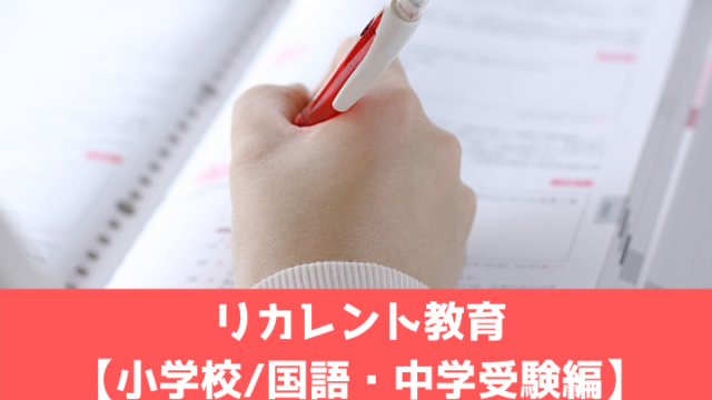 reccurent-junior-high-school-examination-japanese