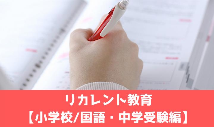 reccurent-junior-high-school-examination-japanese