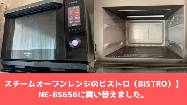 bistro-ne-bs656