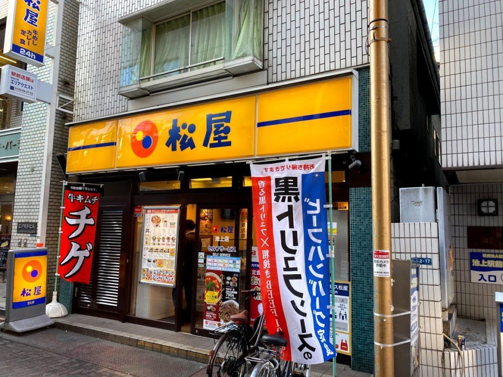ikegami-station-matsuya