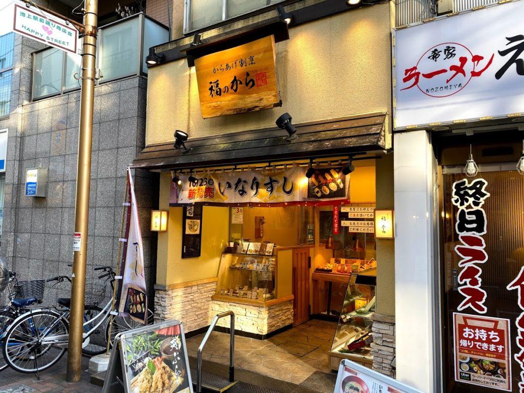 ikegami-station-fukunokara