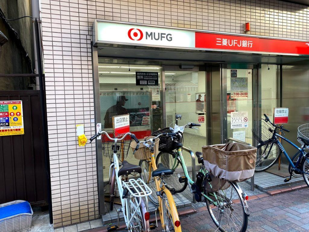 ikegami-station-ufj
