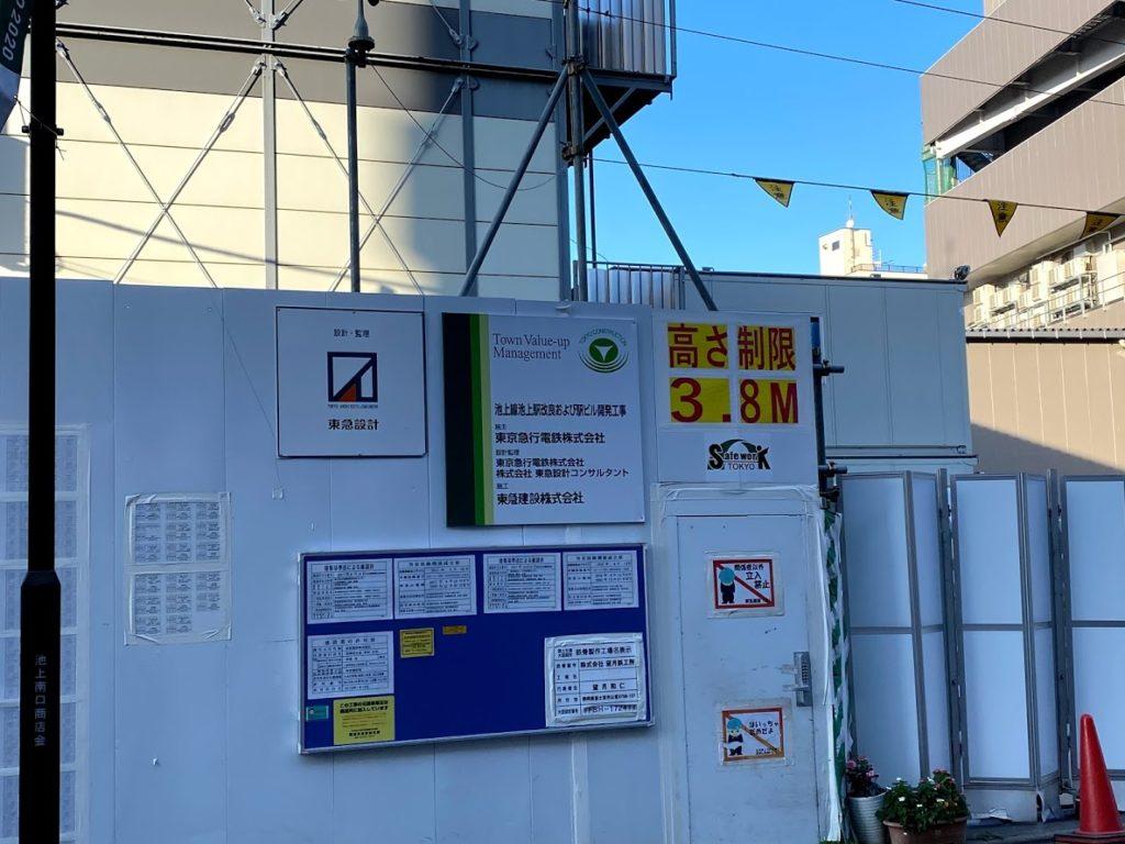 ikegami-station-emoto