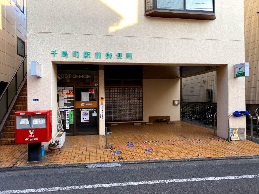 chidoricho-station-japanpost