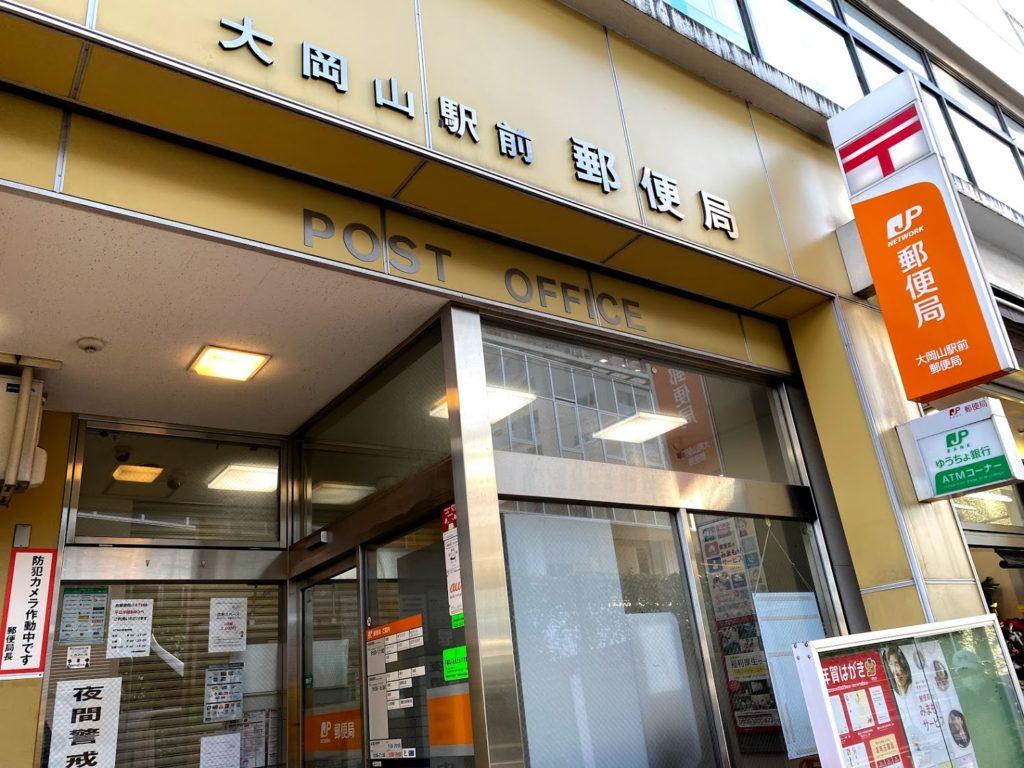 oookayama-station-japanpost-oookayama-station-front