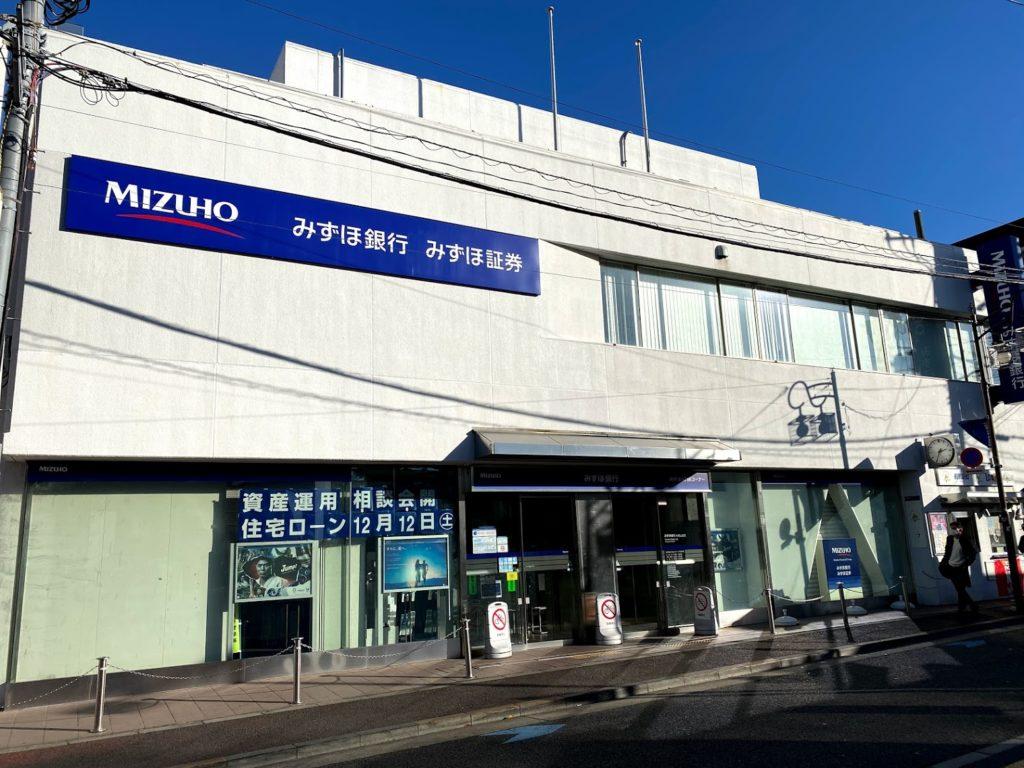 oookayama-station-mizuhobank-oookayama-branch