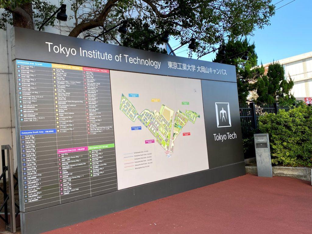 oookayama-station-tokyo-institution-of-tecnology