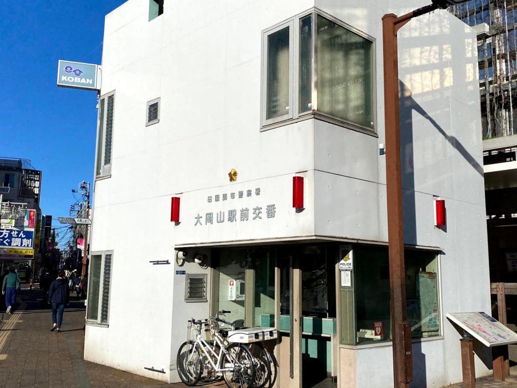 oookayama-station-front-police-box