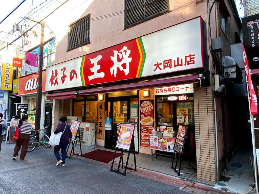 oookayama-station-gyoza-ohsho