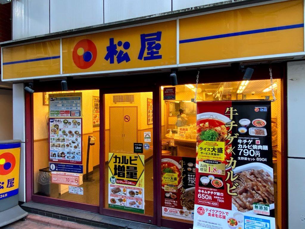 oookayama-station-matsuyafoods