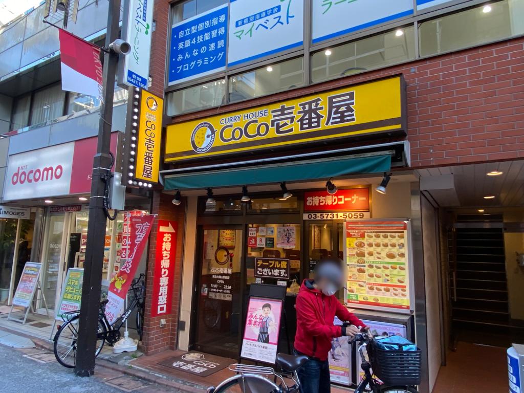 oookayama-station-ichibanya