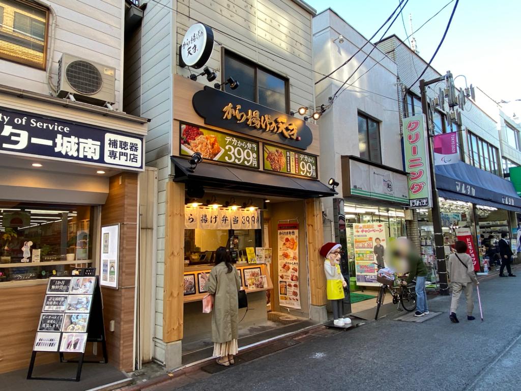 oookayama-station-karaagenotensai