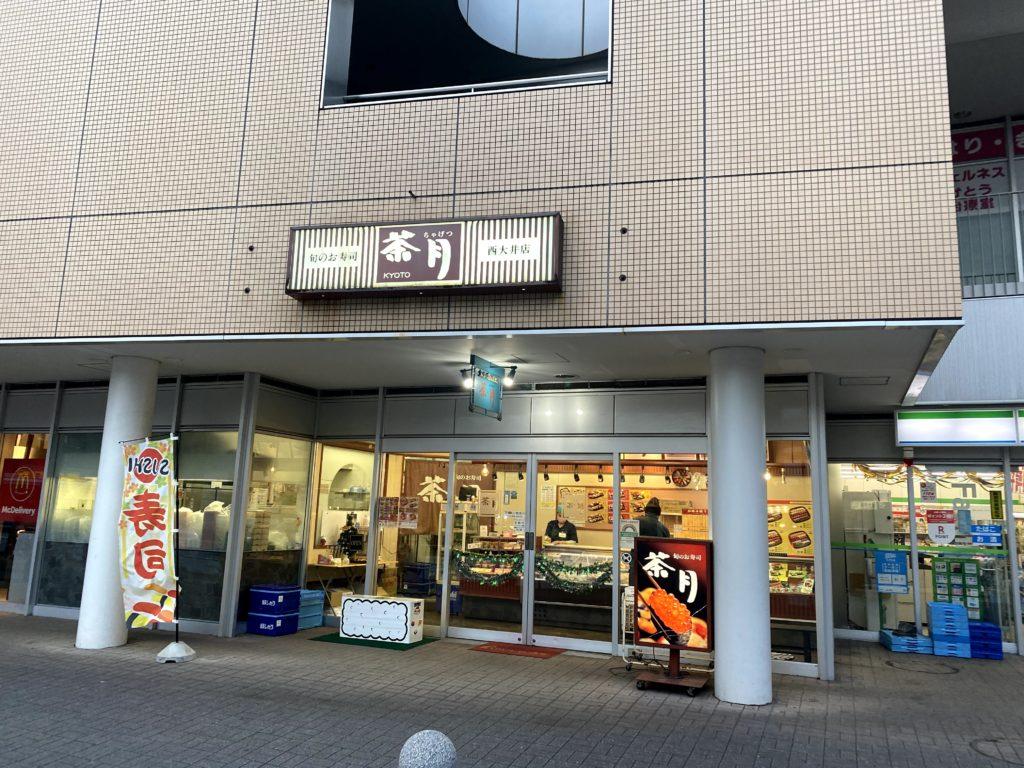 茶月西大井店