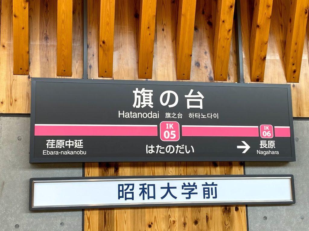 hatanodai-station (10)