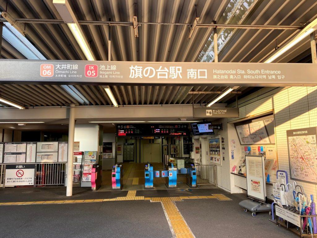 hatanodai-station (16)