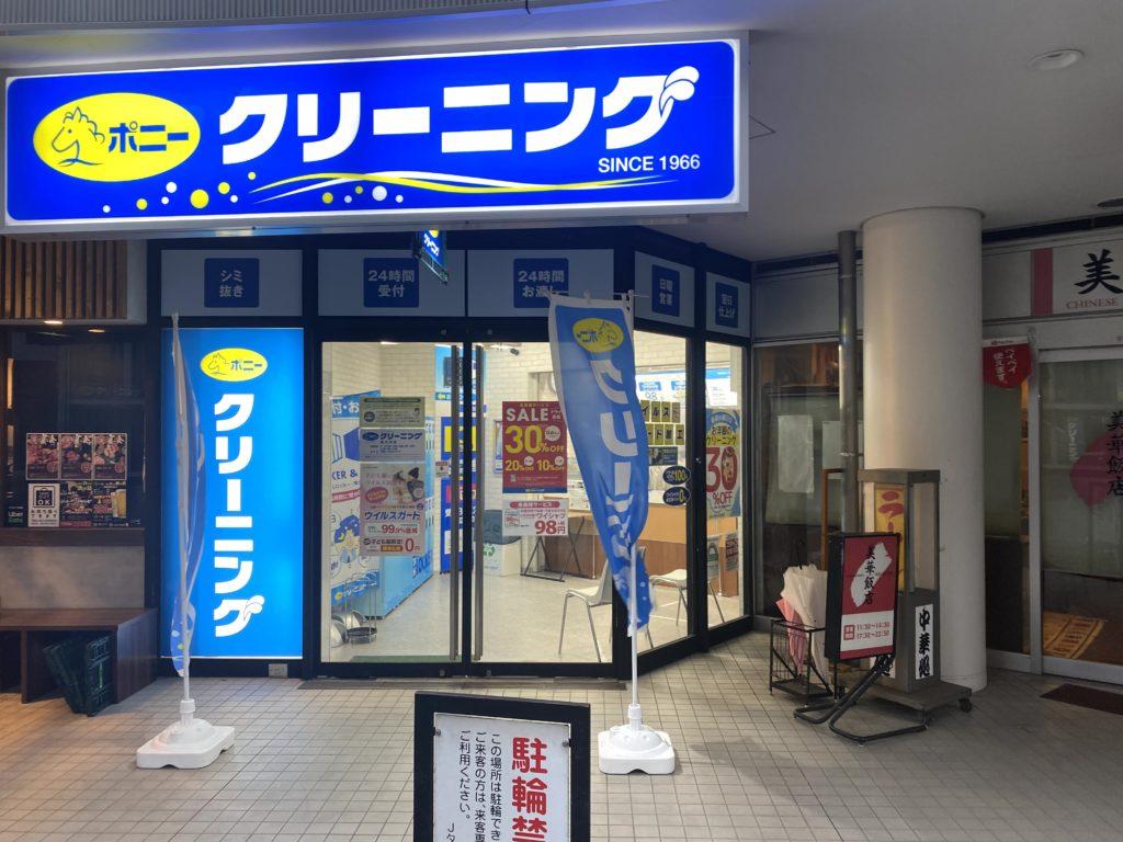 ポニークリーニング西大井店