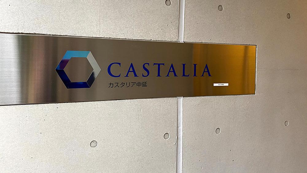 カスタリア中延の館銘板