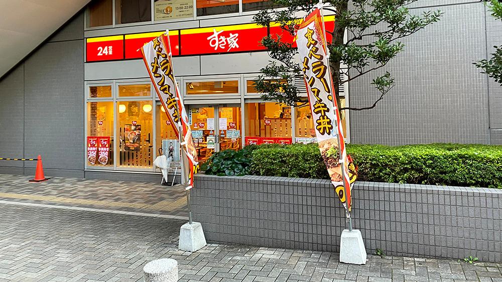 すき家大井町駅南店