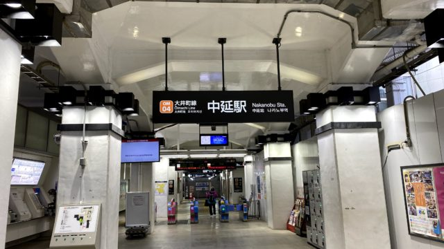 nakanobu-station-ticket-gate