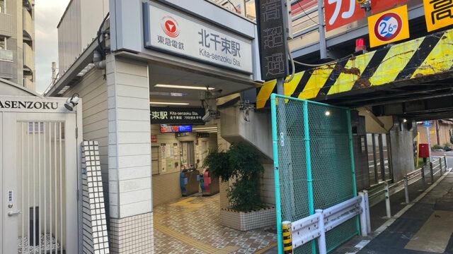 東急大井町線北千束駅の駅舎