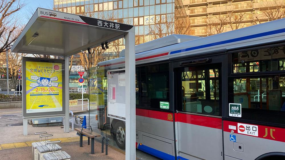 西大井駅のバス停