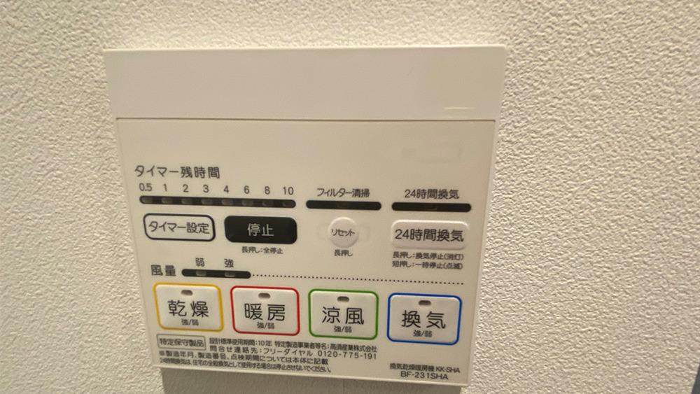 プロト大岡山の浴室乾燥機