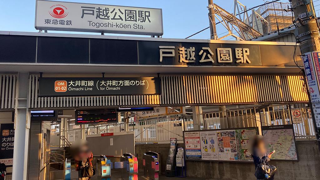 戸越公園駅改札出口