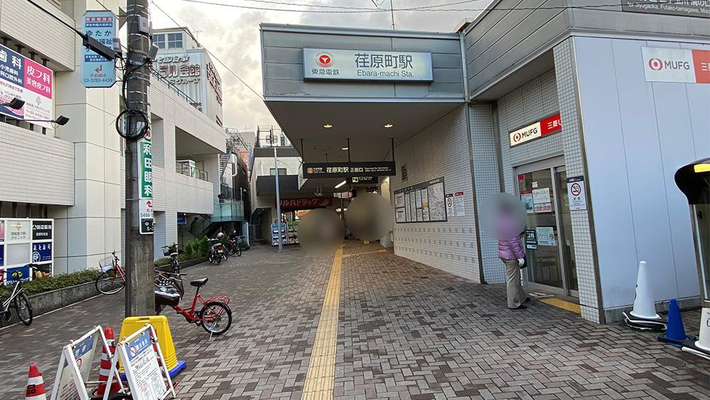 東急大井町線荏原町駅
