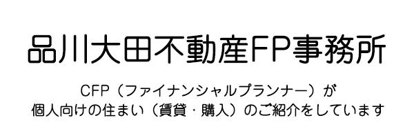 品川大田不動産FP事務所