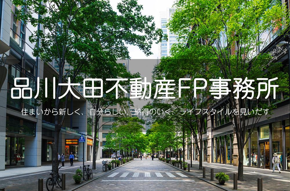 品川大田不動産FP事務所のヘッダー画像